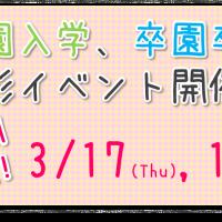 入園入学撮影イベント