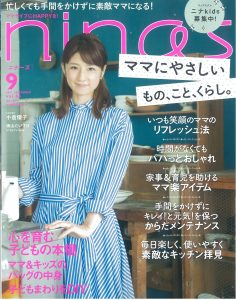 nina's表紙_2017.8.7
