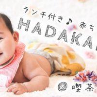 はだかんぼ撮影会FBアイキャッチ画像(グウタル)