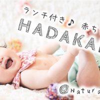 FBアイキャッチ画像(Naturalcafeそら)20170609